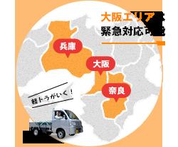 大阪エリアは緊急対応可能